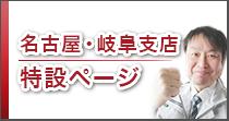 名古屋・岐阜支店特設ページ
