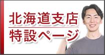 札幌支店特設ページ
