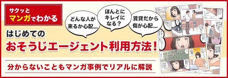 東京・神奈川・千葉・埼玉・大阪・関西のハウスクリーニングならおそうじエージェント