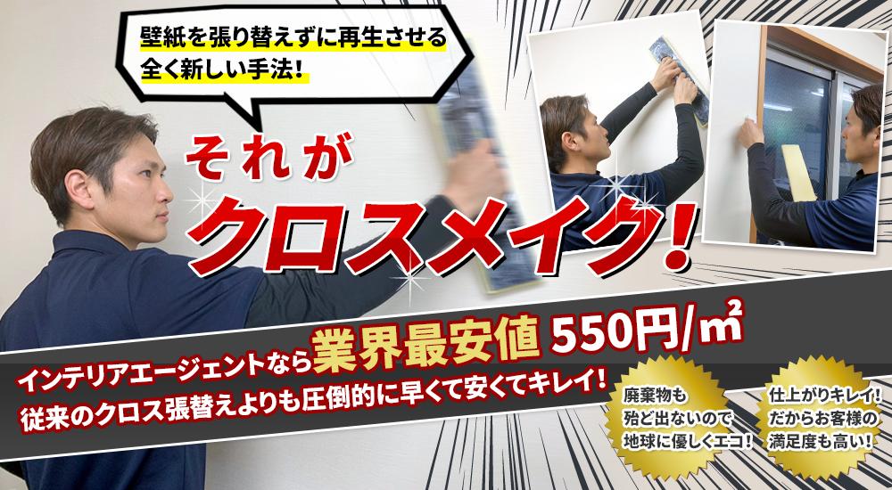インテリアエージェントならクロスメイクが業界最安値 550円/㎡