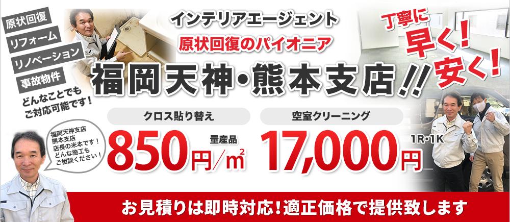 インテリアエージェント原状回復のフロントランナー福岡支店‼お見積りは即時対応!適正価格で提供致します