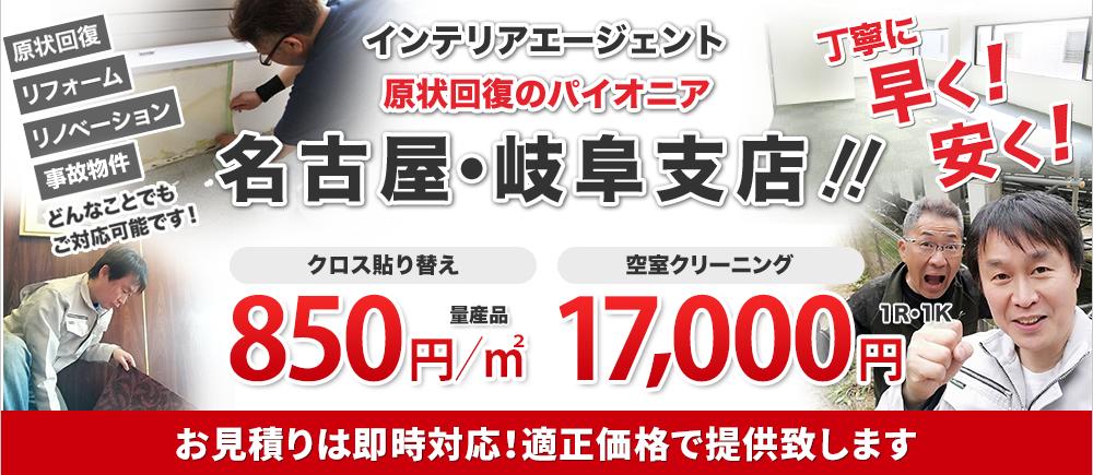 インテリアエージェント原状回復のパイオニア名古屋・岐阜支店‼お見積りは即時対応!適正価格で提供致します