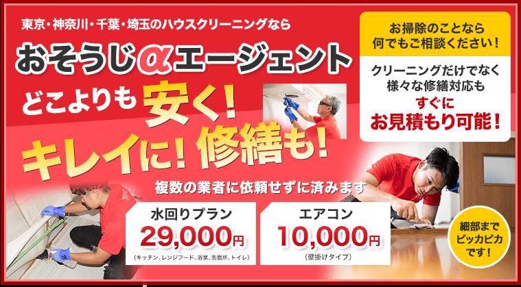 東京・神奈川・千葉・埼玉のハウスクリーニングならおそうじエージェント