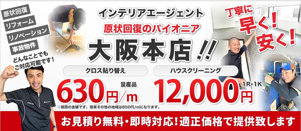 インテリアエージェント原状回復のパイオニア大阪本店‼お見積りは即時対応!適正価格で提供致します