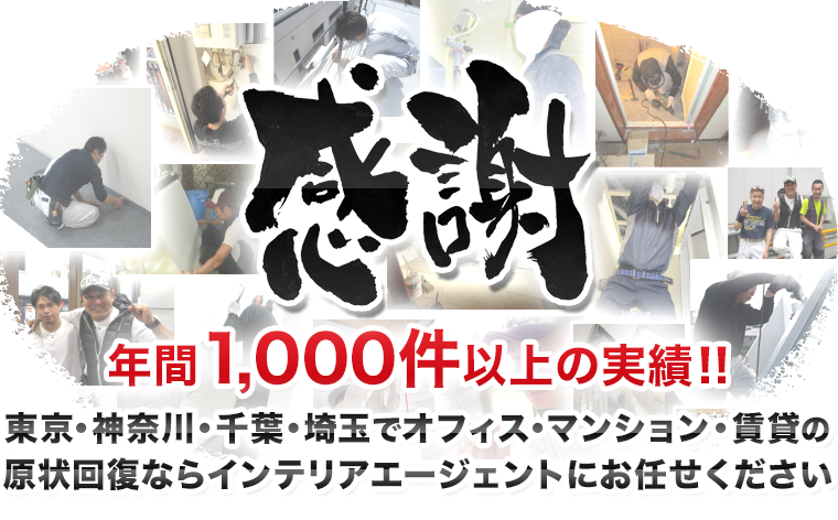 年間1,000件以上の実績!! 東京でオフィス・マンション・賃貸の原状回復ならインテリアエージェントにお任せください